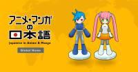 [面白日本] 免費的學日文線上資源(三)靠「角色」秒速認識日本文化特有的「身份別用語」!