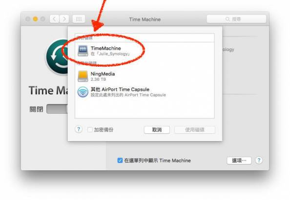 [蘋果急診室] 誤刪資料也不怕!OS X 內建 Time Machine 幫你自動備份資料,還能還原整台電腦喔!