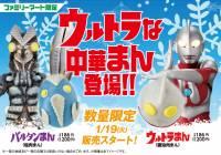 鹹蛋超人和巴爾坦星人肉包在日本全家販售
