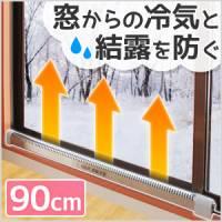 窗邊的除霧器