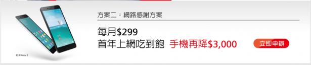 (好物推薦) 遠傳網路門市精打細算看過來 送老爸老媽過年大禮 4G半價299元!省下一萬元的大紅包