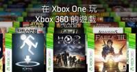 微軟釋出新一批Xbox One向下相容Xbox 360的遊戲名單