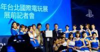 [TGS]Sony台北國際電玩展之PlayStation展前說明會快擊