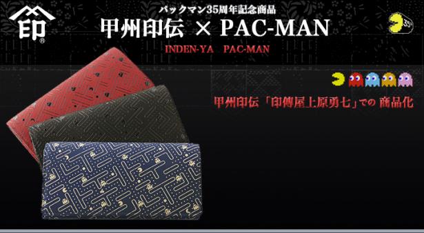 小精靈與日本傳統工藝聯名的皮件產品