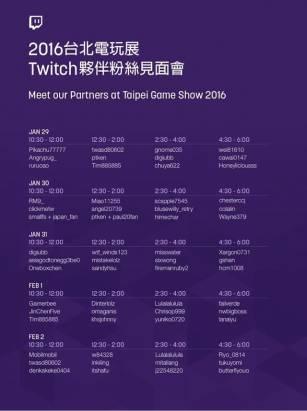 TpGS 2016 : Twitch 公布台北電玩展活動陣容,多位知名實況主、玩家將與台灣粉絲同樂