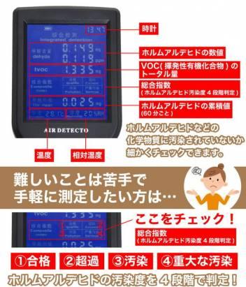 手持式USB甲醛偵測器