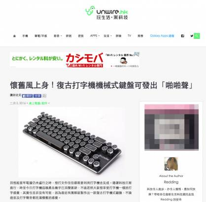 """今日新聞淺談:鍵神壞壞,壞朋友 """"打字機型態機械式鍵盤"""" 集資計畫突破 700%"""