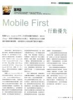 Mobile First。行動優先