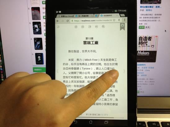 輕盈閱讀:當readmoo遇上華碩平板電腦