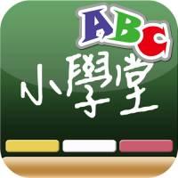 【賀】慶祝「英文小學堂」iOS 版正式上市 英文單字王系列APP全面限時特價 0.99