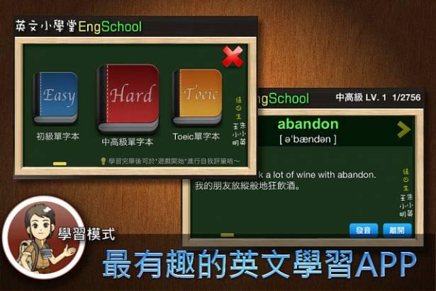 【賀】慶祝「英文小學堂」iOS 版正式上市! (英文單字王系列APP全面限時特價 0.99)