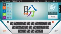 [免費下載] 更多練習字!五色學倉頡 Android 2.0 推出!