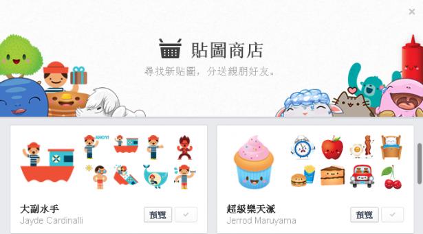 免安裝外掛!FB官方更新,電腦版聊天室也能使用超萌貼圖囉~
