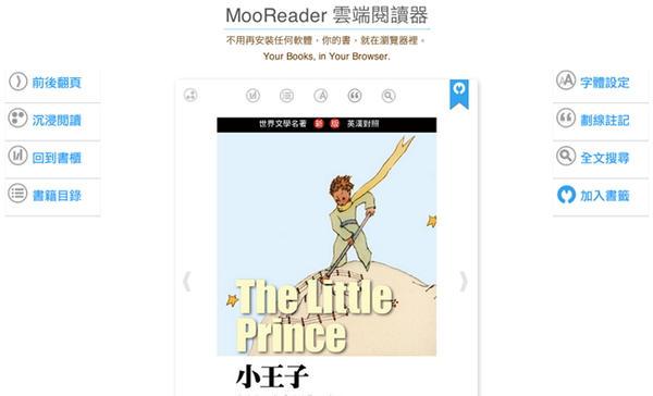 顛覆傳統改變閱讀習慣!跨越平台限制的電子書閱讀軟體 — Readmoo