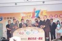 中華電信歡慶 17 週年,並宣佈推出觀光旅遊雲服務