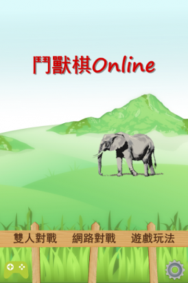鬥獸棋Online
