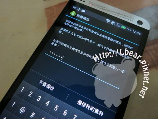 【新手看了也會】Android 手機備份自己來