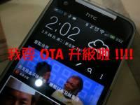 【新手看了也會】HTC Butterfly 回復回廠快樂 OTA 升級去