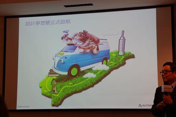 消弭城鄉差異並使設計向下紮根, Autodesk 啟動設計夢想號行動教育車