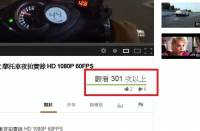 為什麼YouTube的影片觀看次數會停在「301次」好一段時間?