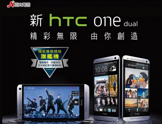 台灣亞太電信推出新 HTC One Dual 雙卡機種,單機價新台幣 22,900 元