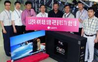LG 秀出首部量產型 EA9800 可彎曲式 55 吋 OLED HDTV 完成品