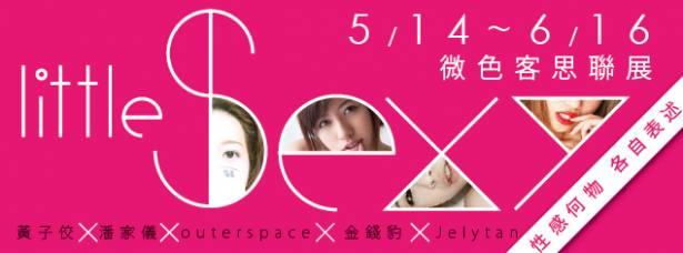 微當代文創空間 5/14-6/16【微當代 微色客思攝影創作聯展】