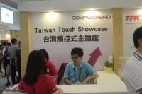 Computex 2013:簡單了解一下台灣觸控相關產業的台灣觸控式主題館