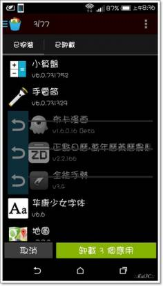 [Android分享] App Usage Manager 全能智慧型管理App