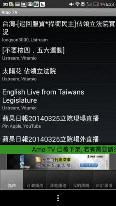 移動第四台的首選軟體:AMO TV,隨時隨地都能看電視第四台!