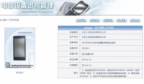 傳說中的小米新機「紅米」真的來了,中國移動訂製版已獲得大陸入網許可