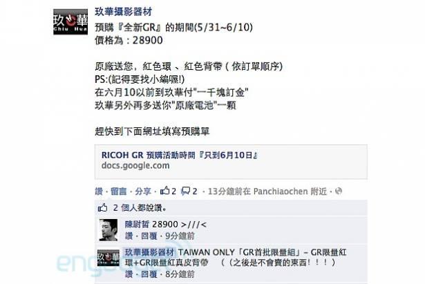 零售商公佈 Ricoh GR 台灣售價,即日開始預購「首批限量組」建議售價 NT$28,900