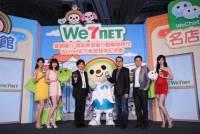 7net 於 WeChat 設立官方帳號,透過即時訊息提供手機購物資訊