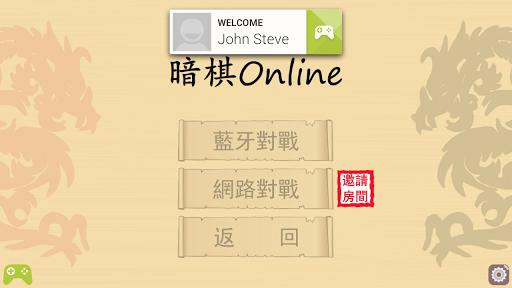 【自製遊戲】暗棋Online 2 (Google Play 遊戲服務 網絡連線 支援)
