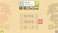 【自製遊戲】暗棋Online 2 Google Play 遊戲服務 網絡連線 支援