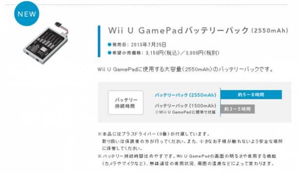 Nintendo 在日本推出 2,550mAh Wii U GamePad 電池,遊戲時間最長八小時