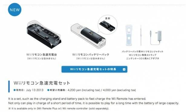Nintendo 在日本推出白色 32GB 版 Wii U,同時還有 Wiimote 快速充電器