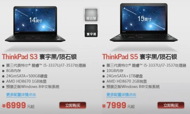 Lenovo ThinkPad S3、S5 Ultrabook 在中國大陸上市,售價人民幣 6,999 元起