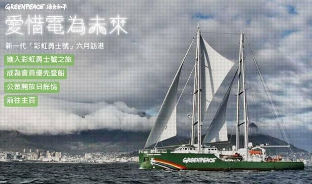 綠色和平第三代「彩虹勇士號」將於六月到訪香港、七月訪台(影片)