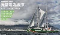 綠色和平第三代「彩虹勇士號」將於六月到訪香港 七月訪台(影片)