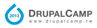 全球頂級開源架站系統Drupal舉辦台灣年會囉!