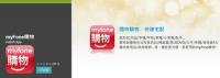 台灣大哥大推出 myfone 購物 APP,你會使用行動裝置購物嗎?