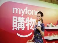 買來速-myfone購物App全新功能記者會