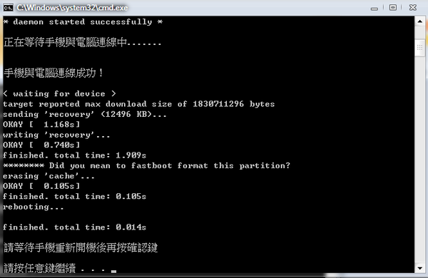 教你如何 完美刪除M8系統 內不需要的程式