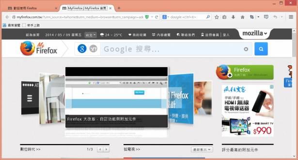 以兩年持續蒐集的消費者反饋, Firefox 29 以極簡以易用進行大幅改版