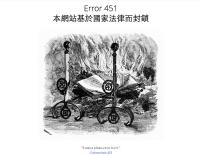 ERROR 451 : 本網頁基於國家法律而封鎖