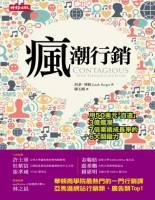 【MR JAMIE專欄】「瘋」潮行銷 — 社群媒體經理必讀的好書