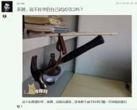 連湯川老師都說「歐摸西漏以」的平衡實驗