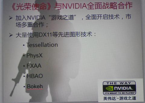 硬體、技術、軟體、支援四管齊下, NVIDIA 以遊戲之道帶給玩家更美好的遊戲世界