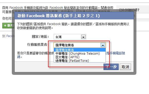 【盜我臉書帳號門都沒有!!】Facebook 防盜用手機鎖設定教學